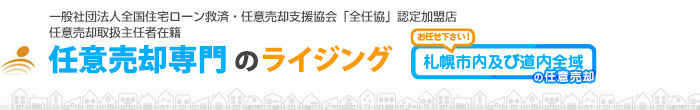 札幌不動産任意売却専門のライジング